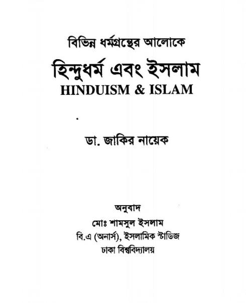 Bangla Islamic Name Book